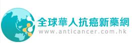 全球華人抗癌新藥網
