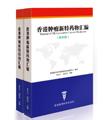 《香港肿瘤新特药物汇编(简体版)》