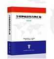 《全球腫瘤新特藥物彙編(簡體版)》