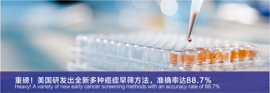 重磅!美国研发出全新多种癌症早筛方法,准确率达88.7%